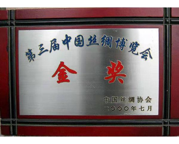 第三届中国丝绸博览会金奖
